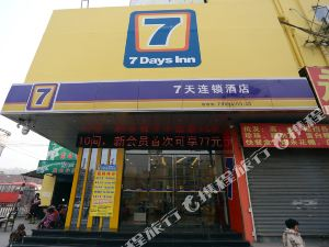 7天連鎖酒店(蚌埠汽車站店)
