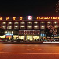 上海吉祥酒店酒店預訂