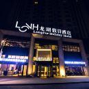 煙台龍湖假日酒店