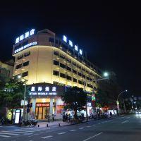 星際酒店(中山利和廣場店)酒店預訂