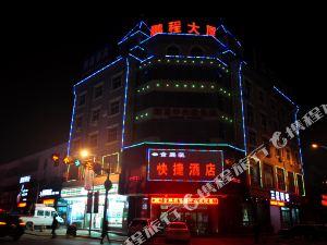 韓城金鵬程快捷酒店