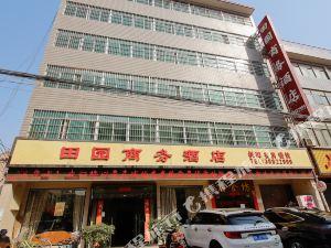 興平田園商務酒店