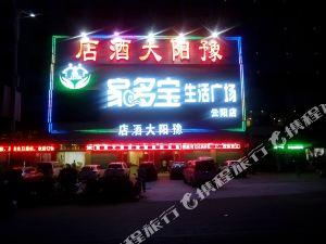 南召豫陽大酒店