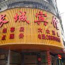 長樂長城賓館