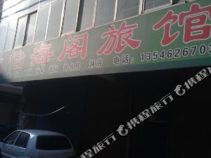柳林呂梁怡海閣旅館