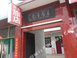 潞城市長治迎賓旅館(池岸街)