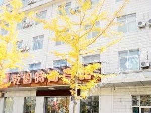集安市乾園時尚賓館(通化)