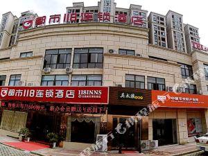 宣城都市118酒店桃花潭東路店