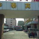 華泰快捷酒店(海門鎮中路店)(原Feekr電影酒店)