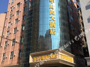 宣漢喜百年時尚大酒店