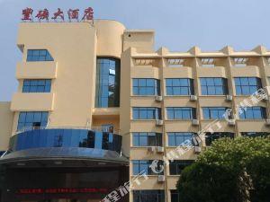 豐城豐礦大酒店
