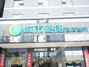城市便捷酒店(懷化火車站店)