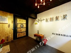 台南NIK家家民宿(NIK++)