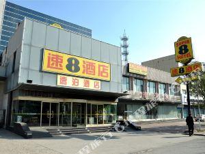 速8酒店(沂水長安路店)