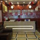 博樂花果山商務酒店