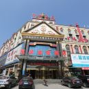 志成連鎖酒店(湘鄉汽車站店)
