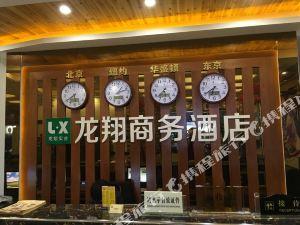 績溪龍翔商務酒店