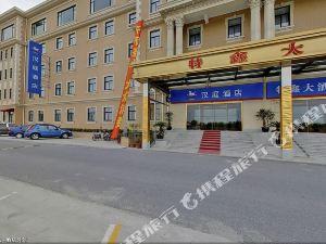 漢庭酒店(上海浦東機場海濱路店)