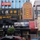 桃江名仕風尚賓館
