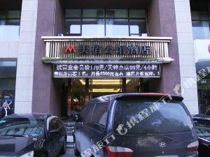 宣城J.S美宿公館酒店