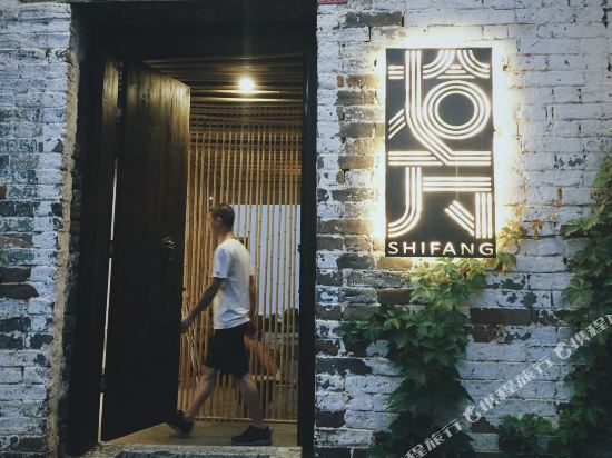 Shifang Chuanshe Boutique Inn