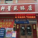 虎林軒菁苑旅店