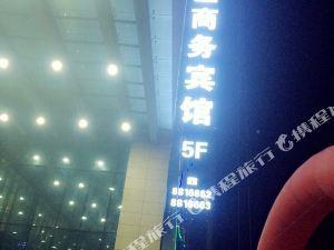 金昌紫金商務賓館()