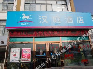 漢庭酒店(梁山金城路店)