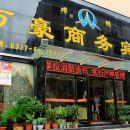 鄧州萬豪商務賓館