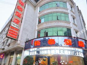 石林裕泰酒店