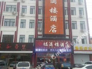 扎蘭屯福滿樓酒店