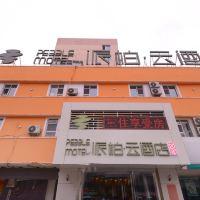 如家派柏·雲酒店(哈爾濱新陽路機場巴士站店)酒店預訂