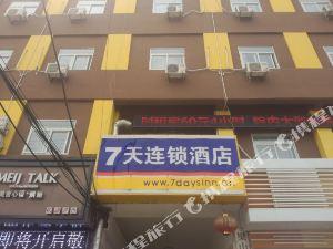 梁山濟寧7天連鎖酒店
