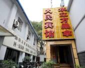 安慶大民賓館