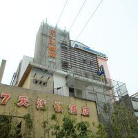 7天連鎖酒店(上海光大會展中心店)酒店預訂