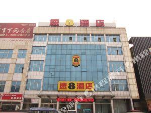 固安廊坊速8酒店(汽車站店)