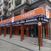 7天優品酒店(上海浦東新區航頭店)(原航頭東地鐵站店)酒店預訂