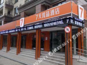 7天優品酒店(上海浦東新區航頭店)(原航頭東地鐵站店)