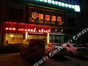 洛南錦和酒店