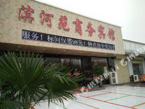 博愛濱河苑商務酒店