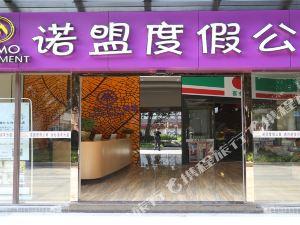諾盟度假公寓(廣州漢溪長隆歡樂世界北門店)