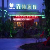 森林客棧(儋州兩院植物園店)酒店預訂