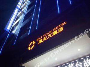仁懷海天大酒店