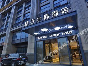 桔子水晶酒店(杭州錢江新城近江店)