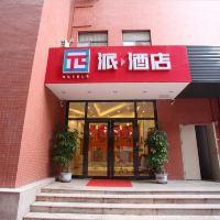 派酒店(廣州南方醫院機電學院店)酒店預訂