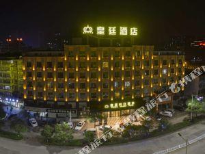 新餘皇廷假日酒店