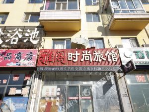 蛟河雅閣時尚旅館