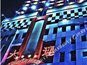 馬尼拉中國城大連商務酒店
