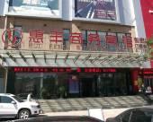 惠豐商務賓館(凌源東街店)