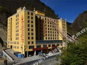 雅江鐵泉聖地大酒店